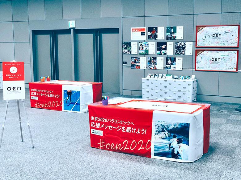 パラサポ・東京2020パラリンピック 応援ブース出展(ツーリズムEXPOジャパン2019 大阪・関西)