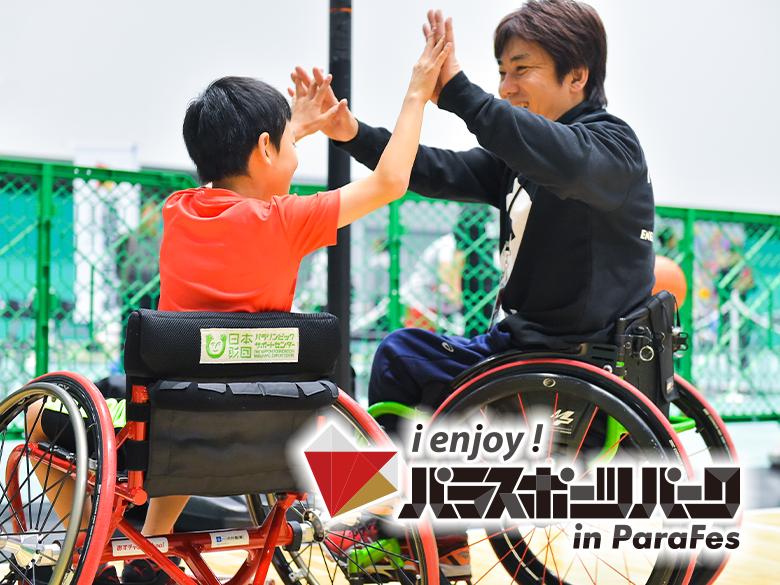 【イベント】i enjoy ! パラスポーツパーク in ParaFes