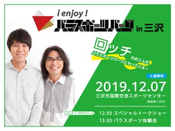 【イベント】i enjoy ! パラスポーツパーク in 三沢