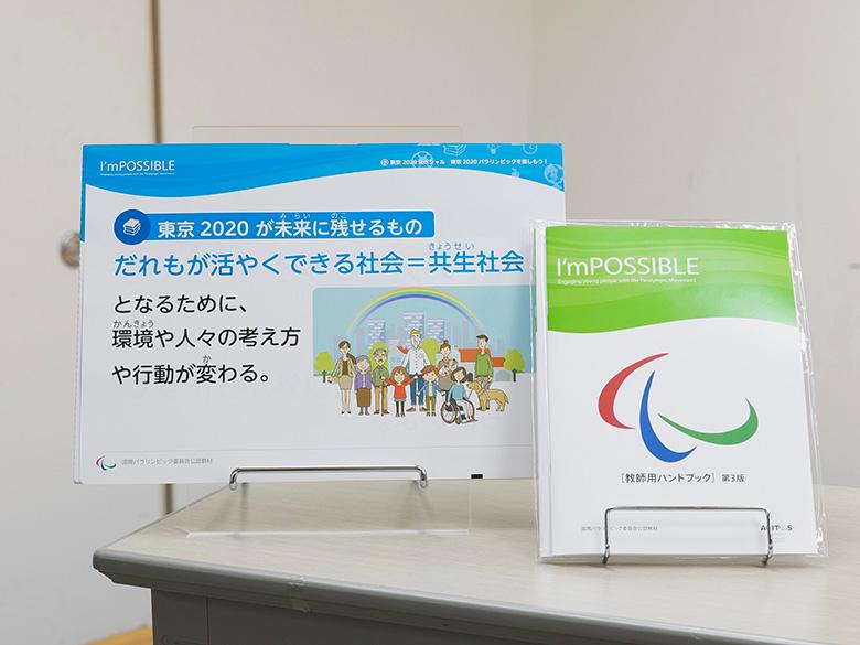 【注目教育】世界に広がるパラリンピック教材『I'mPOSSIBLE』