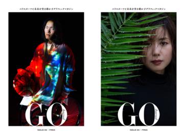 【GO Journal】蜷川実花氏がクリエイティヴ・ディレクションするグラフィックマガジンのイベント情報&配布場所