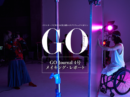 【舞台裏】チームワークが生んだ奇跡の一枚|GO Journal 4号