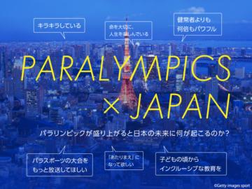 読者調査から見えた「パラリンピックが盛り上がると日本の未来に何が起こるのか?」