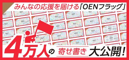 みんなの応援を届ける「OEN-応援フラッグ」プロジェクト