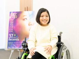 ベルリン映画祭史上初の2冠を獲得!映画『37セカンズ』主演女優、佳山明さんにインタビュー