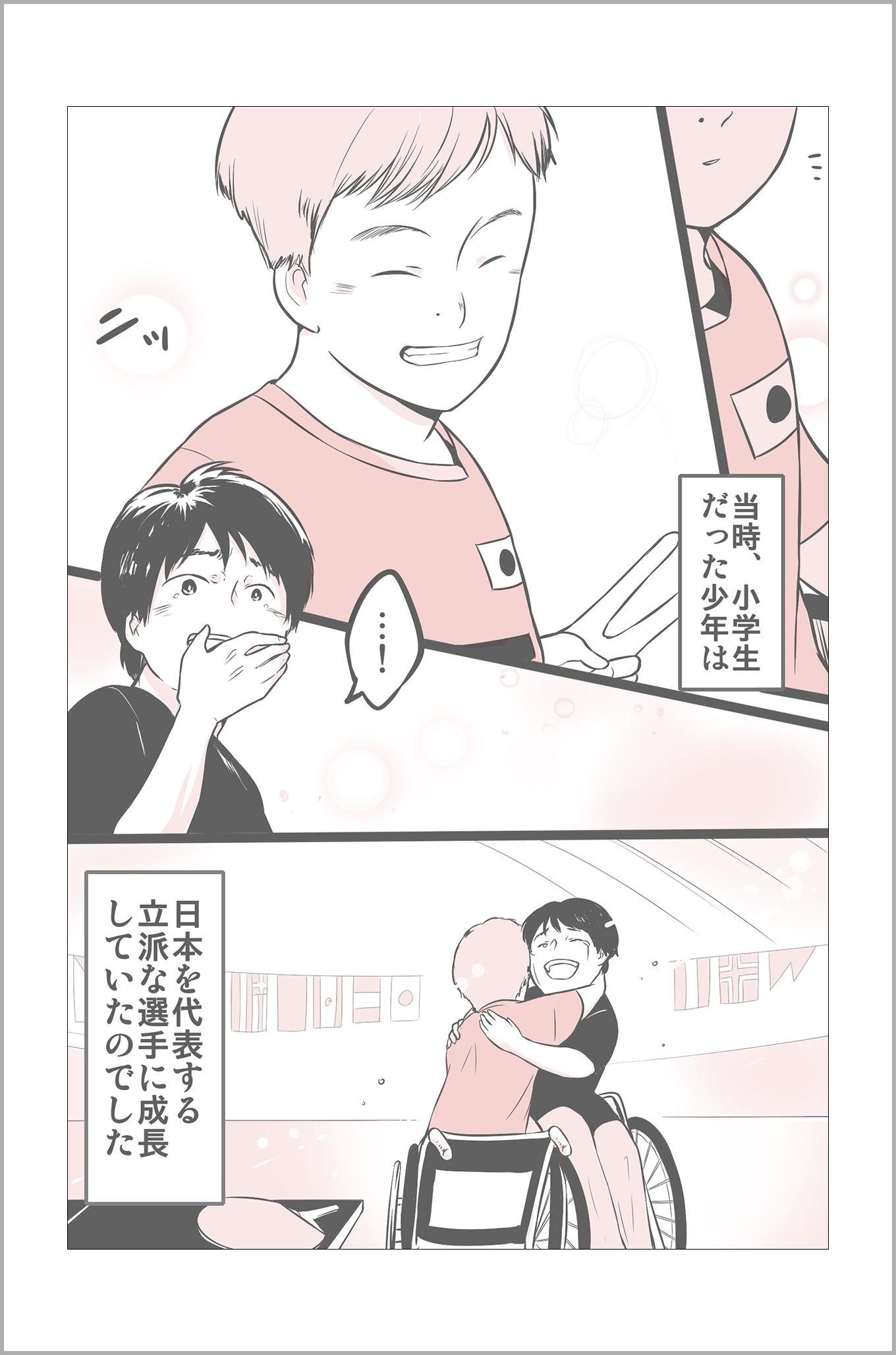 当時、小学生だった少年は日本を代表する立派な選手に成長していたのでした