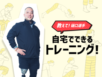 【おうち時間】運動不足解消エクササイズ!樋口健太郎選手が解説