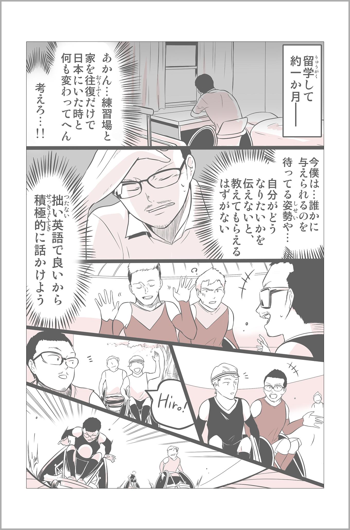 留学して約一カ月ー。「あかん…練習場と家を往復だけで日本にいた時と何も変わってへん。考えろ!今僕は誰かに与えられるのを待っている姿勢や…自分がどうなりたいかを伝えてないと教えてもらえるはずがない。拙い英語で良いから積極的に話しかけよう」