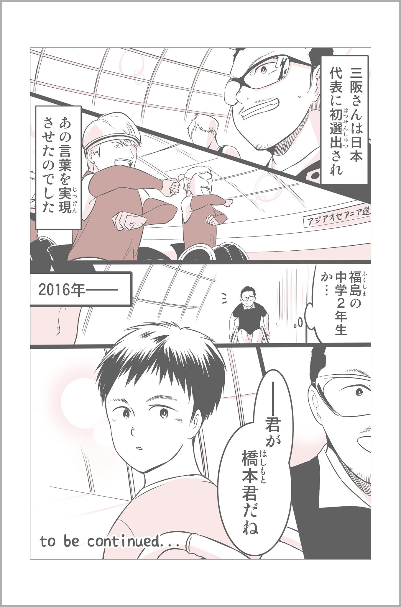 三阪さんは日本代表に初選出されあの言葉を実現させたのでした。2016年ー。「福島の中学2年生か…君がは橋本君だね。」to be continued...