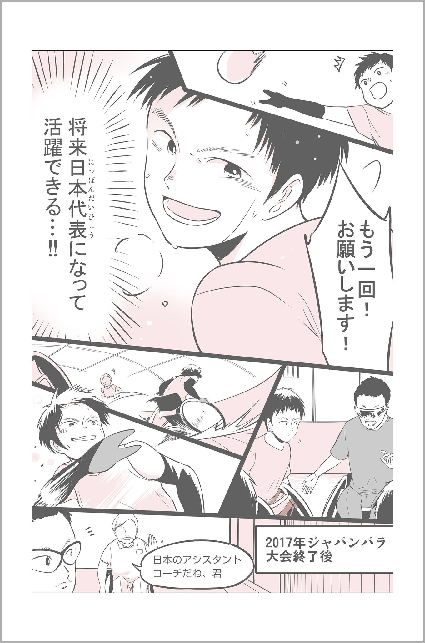 橋本君:もう一回!お願いします!三阪さん:将来、日本代表になって活躍できる…!2017年ジャパンパラ大会終了後、日本のアシスタントコーチだね、君