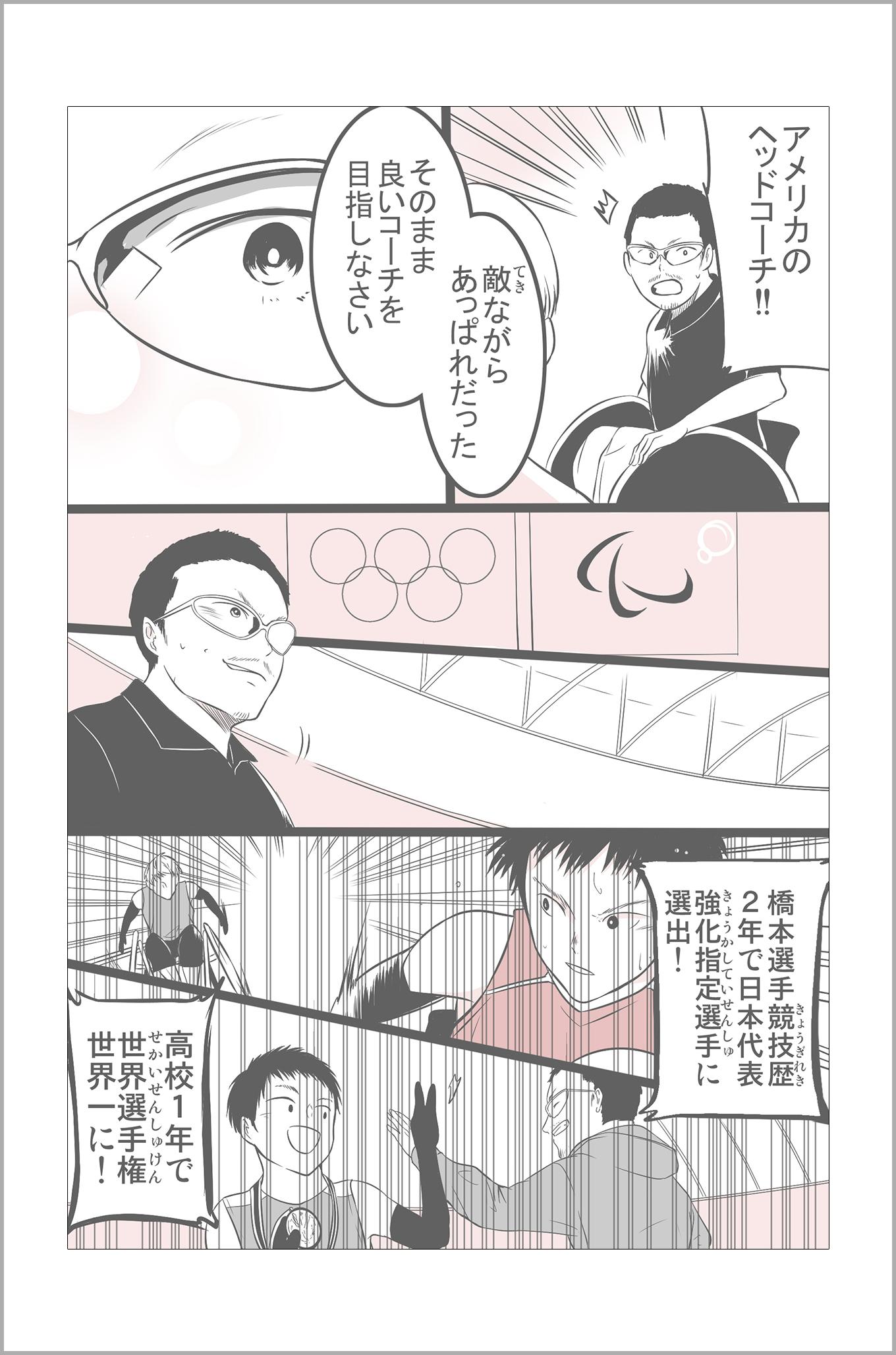 アメリカのヘッドコーチ!敵ながらあっぱれだった。そのまま良いコーチを目指しなさい。橋本選手競技歴2年で日本代表強化指定選手に選出!高校1年で世界選手権世界一に!