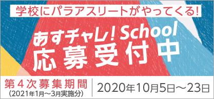 パラスポーツ体験型出前授業「あすチャレ!School」