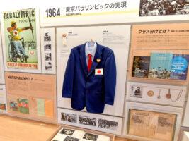 日本のパラスポーツの聖地「太陽ミュージアム」で考えるパラリンピック開催の意義