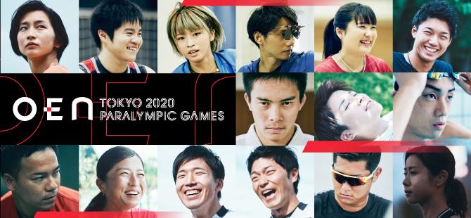 東京2020パラリンピック 特設サイト「OEN-応援」
