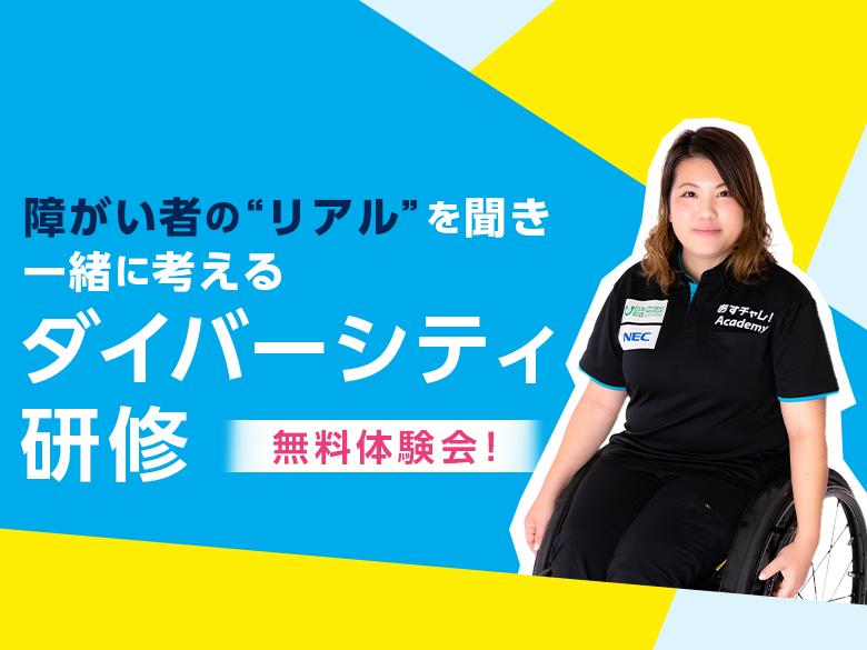 【セミナー】オンライン版「あすチャレ!Academy」無料体験会 -障がい者と健常者のコミュニケーション方法を学ぶ-