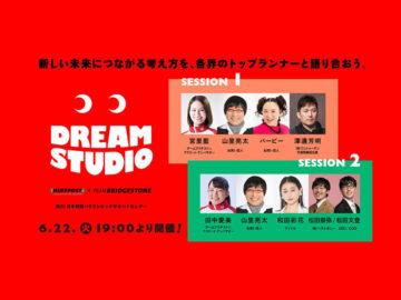 【オンラインイベント】Dream Studio by TEAM BRIDGESTONE #2