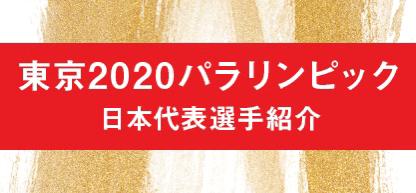 東京2020パラリンピック 日本代表選手紹介