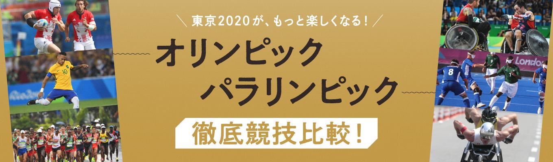 東京2020がもっと楽しくなる!オリンピック・パラリンピック徹底競技比較