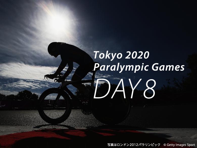 東京2020パラリンピック競技大会日程<競技8日目の見どころ>