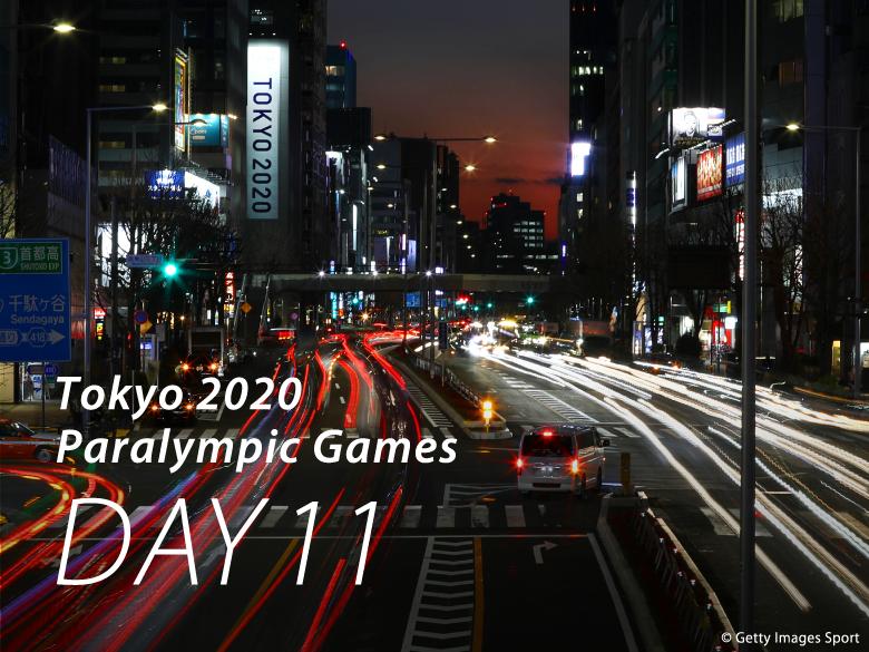 東京2020パラリンピック競技大会日程<競技11日目の見どころ>