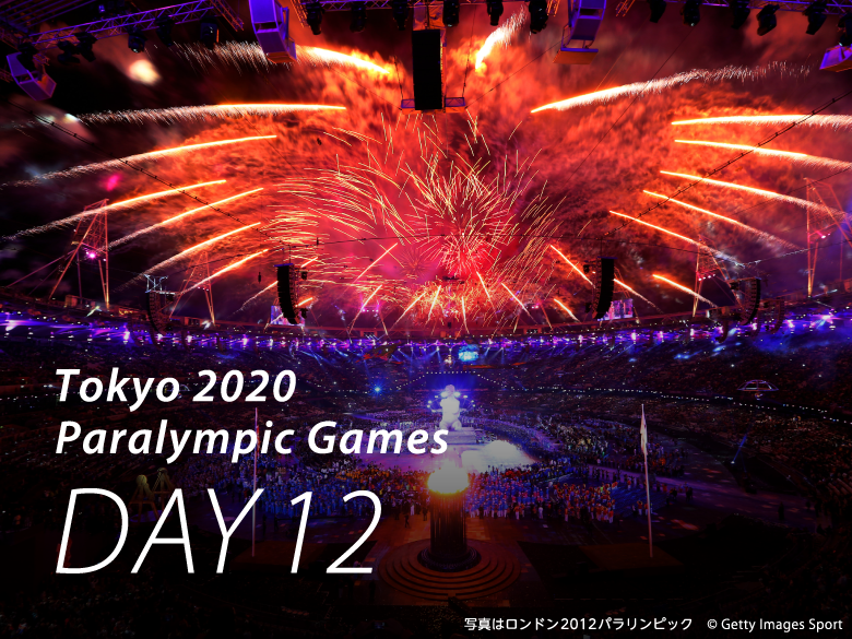 東京2020パラリンピック競技大会日程<競技12日目・閉会式の見どころ>