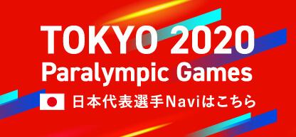 東京2020パラリンピック内定選手を一挙紹介