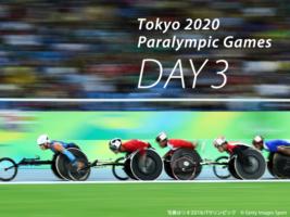東京2020パラリンピック競技大会日程<競技3日目の見どころ>