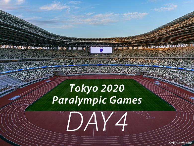東京2020パラリンピック競技大会日程<競技4日目の見どころ>