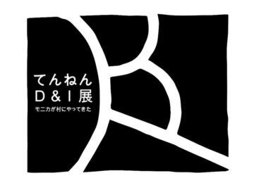 【イベント】てんねんD&I展 ~モニカが村にやってきた~