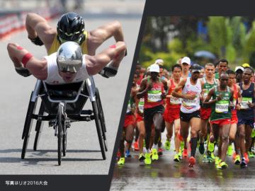 【オリ×パラ競技徹底比較!】オリンピックとパラリンピックの最後を飾る! マラソンの豆知識