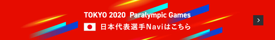 東京2020パラリンピック日本代表選手ナビはこちら