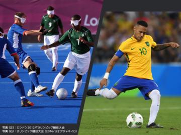【オリ×パラ競技徹底比較!】サッカーと5人制サッカーの強豪国やルールの違いは?