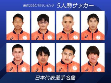 【日本代表選手名鑑】5人制サッカー日本代表|東京2020パラリンピック