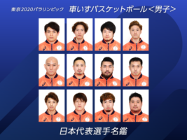 【日本代表選手名鑑】車いすバスケットボール男子|東京2020パラリンピック
