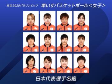 【日本代表選手名鑑】車いすバスケットボール女子 東京2020パラリンピック