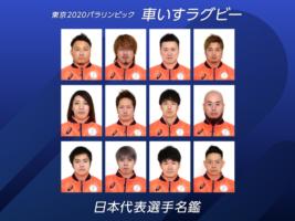 【日本代表選手名鑑】車いすラグビー|東京2020パラリンピック