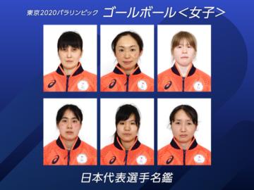 【日本代表選手名鑑】ゴールボール女子 東京2020パラリンピック