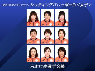 【日本代表選手名鑑】シッティングバレーボール女子|東京2020パラリンピック