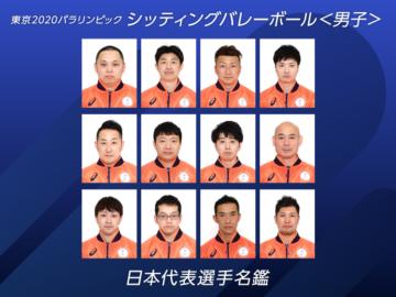 【日本代表選手名鑑】シッティングバレーボール男子|東京2020パラリンピック