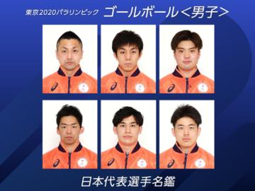 【日本代表選手名鑑】ゴールボール男子 東京2020パラリンピック