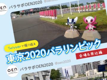 Twitterで振り返る東京2020パラリンピック<会場&周辺編>