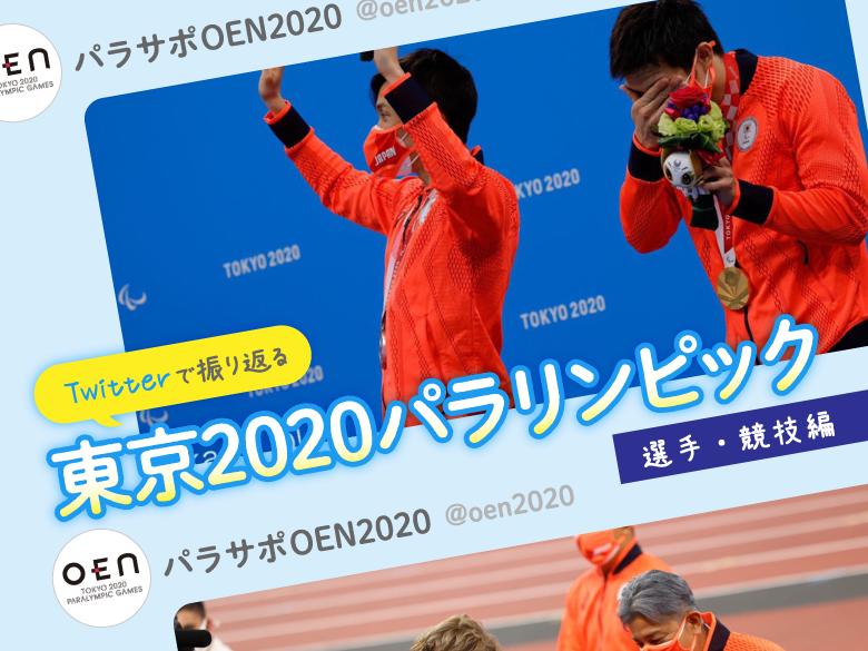 Twitterで振り返る東京2020パラリンピック<選手・競技編>