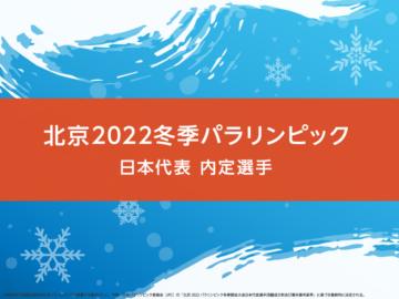 北京2022冬季パラリンピック日本代表内定選手を一挙紹介(※2021年10月27日更新)